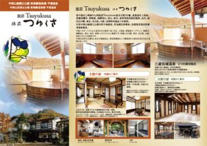 pamphlet_chinese_web-1