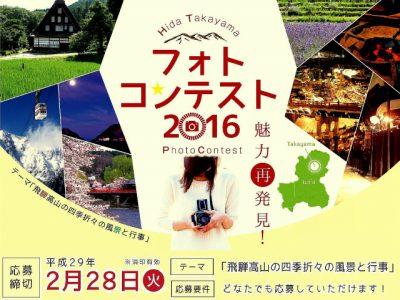 飛騨高山フォトコンテスト2016 (2月28日まで)