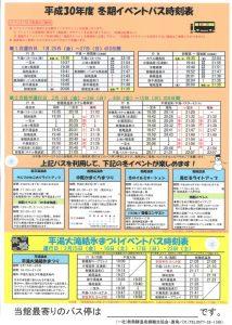 2019イベントバス時刻表