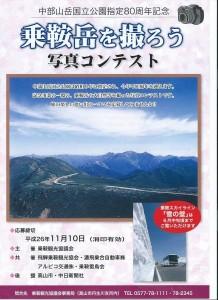 中部山岳,国立公園,80周年,記念事業
