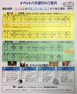 イベントバス時刻表