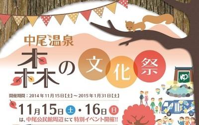 中尾,森,文化祭