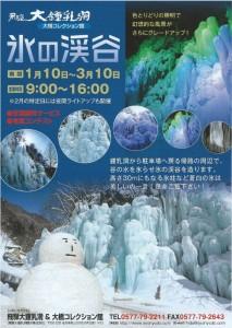 飛騨大鍾乳洞,氷の渓谷