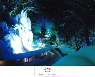 氷の渓谷写真コンテスト