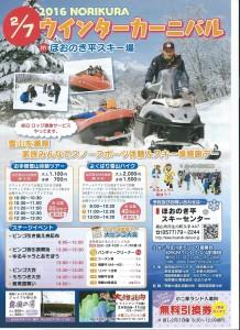 ほおのき平,ウィンター,カーニバル,スキー場