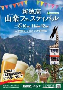 日本最高,ビアガーデン