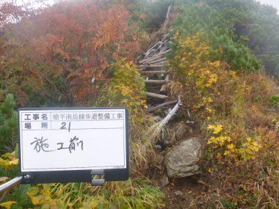 南岳新道 登山道整備
