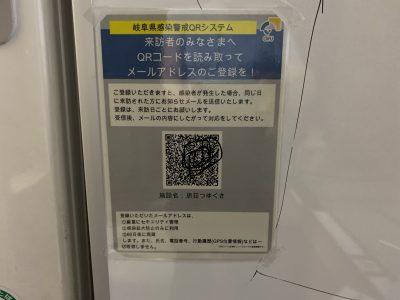 岐阜県感染警戒QRシステム