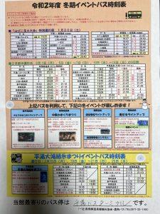 イベントバス,奥飛騨,時刻表