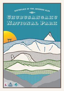 中部山岳国立公園、ポスター