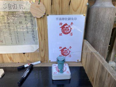 平湯神社,御朱印