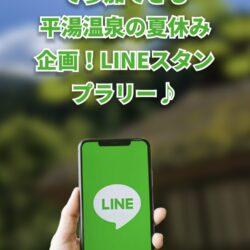 平湯,LINE,クーポン,キャンペーン